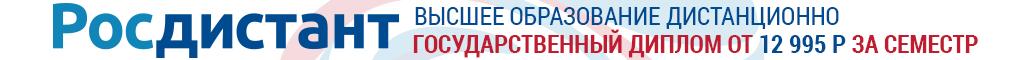 Высшее образование дистанционно - Росдистант