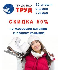 Скидка 50% на катание в Ледовом дворце