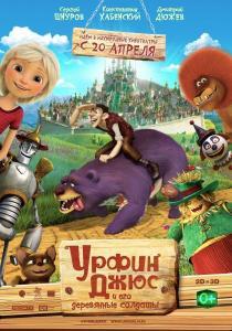 Урфин Джюс и его деревянные солдаты 3D