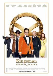 Kingsman :Золотое кольцо - 3D