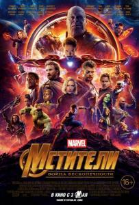 Мстители: Война бесконечности - 3D