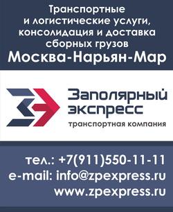 Транспортная компания Заполярный Экспресс