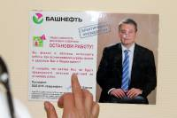 Башнефть_48