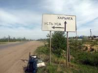 Путешественник Виктор Атласов